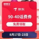 优惠券:京东商城 90-40话费券 免费领取90-2话费券