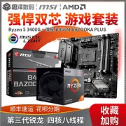 AMD锐龙R5 3400G套装搭微星B450M MORTAR主板CPU套装2400G 2200G