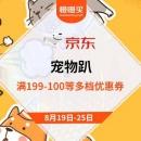 19日0点、促销活动:京东 宠物趴促销 满199-100满200打75折 满399-200优惠