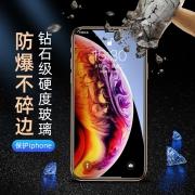 菁拓 iPhone5-XS max钢化手机膜  券后2.8元¥3