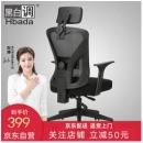 Hbada/黑白调HDNY143BM 护颈托腰设计款电脑椅399元包邮