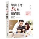 给孩子的50堂情商课 杨颖编著1元