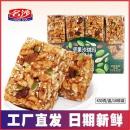 名沙沙琪玛黑糖燕麦坚果沙琪玛软糯蛋糕小吃零食点心面包整箱早餐430g*2 9.9