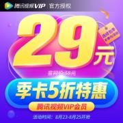 腾讯视频VIP会员 3个月 季卡 29元半价 官网价58元¥59