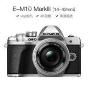 OLYMPUS 奥林巴斯 E-M10 Mark III 无反相机套机(14-42mm EZ电动变焦镜头)3959元包邮