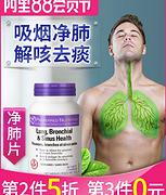 白菜价、净肺+解咳+去痰 45粒x3瓶:加拿大 Preferred Nutrition 清肺片