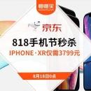 对飚苏宁818:京东商城 818手机大促 IPHONE XR 仅需3799元明日0点开战