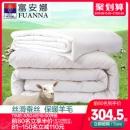 富安娜 蚕丝+羊毛 二合一子母被 四季可用 304.5元 10点抢 限前80名半价立减¥609