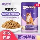 ¥9 KARLEY/卡莉猫粮2kg成猫专用¥9