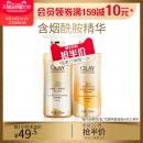 玉兰油(OLAY) 烟酰胺沐浴露套装(莹亮300ml 滋养300ml) 49.5元¥99
