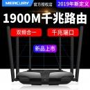 MERCURY 水星网络 D196G 双频AC1900M无线路由器 129元包邮(需用券)¥129