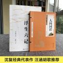 共2册赠人间词话、浮生六记  券后8.8元¥9