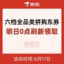 明日0点可继续领:京东商城 6档全品类拼购东券及时收藏