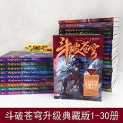 正版典藏版:《斗破苍穹》全30册券后220元包邮(定价894元)