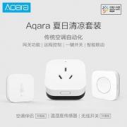 Aqara 智能家庭套装 空调伴侣(升级版)+温湿度传感器+无线开关(升级版)