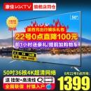 KKTV AK50 50英寸 4K 液晶电视  券后1379元¥1379