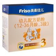 再降价:Friso 美素佳儿 幼儿配方奶粉 3段 盒装 1200g168元包邮(需用券)