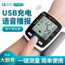 长坤 手腕式电子血压测量仪CK-W355 券后49元包邮¥49
