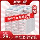 ¥24.9 植护原木抽纸餐巾纸30包¥25