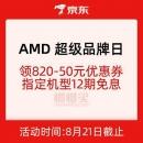 促销活动:京东商城 AMD 820超级品牌日领820-50元全场通用券,12期免息,赠爱奇艺年卡