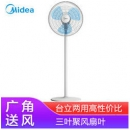 Midea 美的 SAB40A 电风扇109元