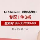 当当:拉夏贝尔女装超级品牌日专区1件3折,再叠券满299-60!