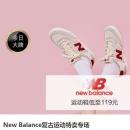 New Balance品牌特卖