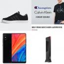 上周惠总:adidas男子篮球鞋+微星台式机+国际大牌服饰清仓特卖+小米MIX2S手机…好价依旧~