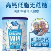 Creme de la Cream进口脱脂奶粉补钙高钙纯牛奶粉1000g 券后109元包邮¥109