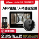 大华乐橙VD2智能电子猫眼监控摄像头可视门铃防盗家用门镜¥798包邮