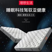 新品发售: SLEEMON 喜临门 理想生活 竹炭乳胶独袋弹簧床垫 1.8x2m3099元包邮 限前50名