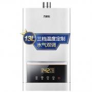 macro 万家乐 JSQ26-M2 燃气热水器 13L