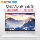 19日0点:ASUS 华硕 Vivobook 15 15.6英寸笔记本电脑(i5-8265U、8GB、512GB、MX250 2G)4966元包邮(需领券)