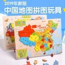 神童小子 中国地图拼图 30*22.5cm 5.9元包邮(需用券)¥6