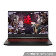 Lenovo 联想  拯救者Y7000 2019新款 15.6英寸游戏本电脑(i5-9300H 、8G 、512G 、GTX1650 4G 高色域)黑6699元包邮