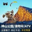 马来西亚 沙巴京那巴鲁神山公园一日游(可选滑翔伞、ATV) 249元起/人¥249