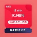京东拼购 919福利 领5元和10元立减券9月19日-20日可用