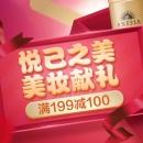 京东海囤全球美妆大促满199-100或满3件5折!