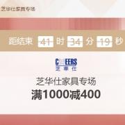 京东:芝华士家具专场特卖领券最高满10000-2000!
