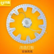 led吸顶灯灯芯改造灯板圆形led灯泡吸顶灯灯片灯盘改造光源灯管  券后13.8元¥14