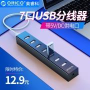 ORICO 奥睿科 H4013 一拖七 USB 2.0 七口分线器 0.3米 12.9元(需用券)