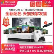 微软 Xbox One X  游戏主机 1T容量