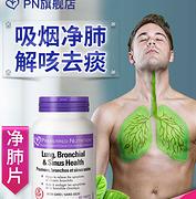 净肺+解咳+去痰 45粒:加拿大 Preferred Nutrition 清肺片