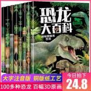 《恐龙大百科》彩图注音版 全8册券后14.8元包邮