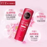 Plus会员专享:Shiseido/资生堂 水之印 氨基酸补水保湿乳液130ml券后79元包邮(天猫145元)