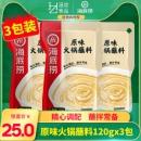 海底捞 原味火锅蘸料味 120g*3袋15元包邮