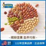 planters 绅士 美国进口 混合坚果276g