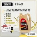 PLUS会员:京保养 昆仑 5W-30/5W-40 小保养套餐+机滤+工时 4L99元