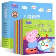 《小猪佩奇全集绘本》盒装版 全10册 46元包邮¥46
