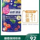 ISDG医食同源 日本进口232夜间果蔬酵素120粒/袋*2件 券后98元包邮 清肠、塑身¥98